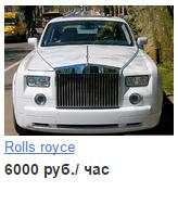 Аренда роллс ройс кабриолет с водителем в москве